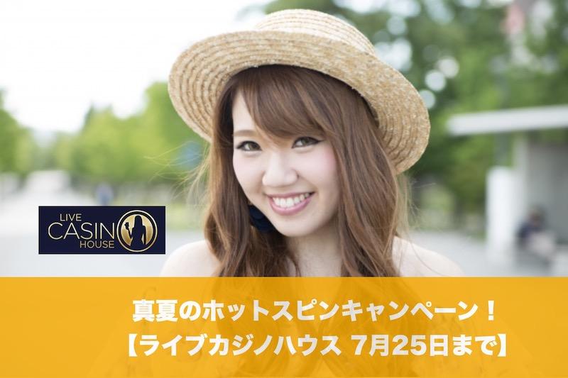 【7月25日まで】ライブカジノハウスで真夏のホットスピンキャンペーン