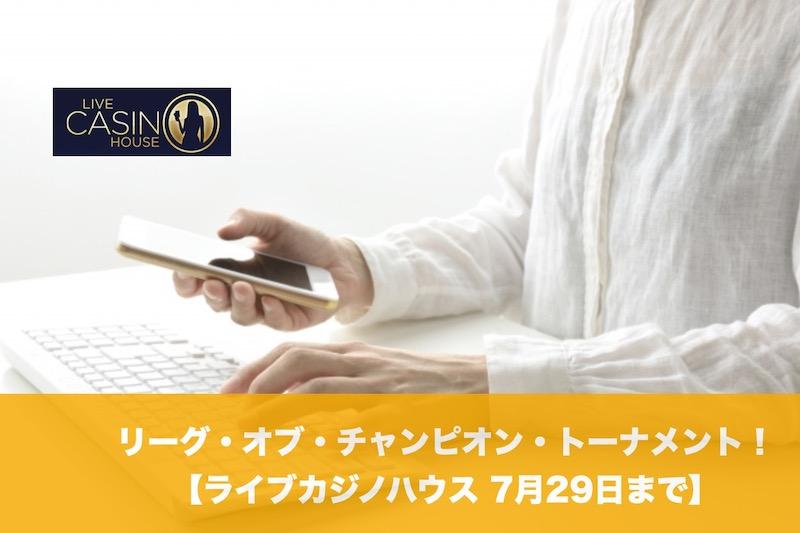 【7月29日まで】ライブカジノハウスでリーグ・オブ・チャンピオン・トーナメント!