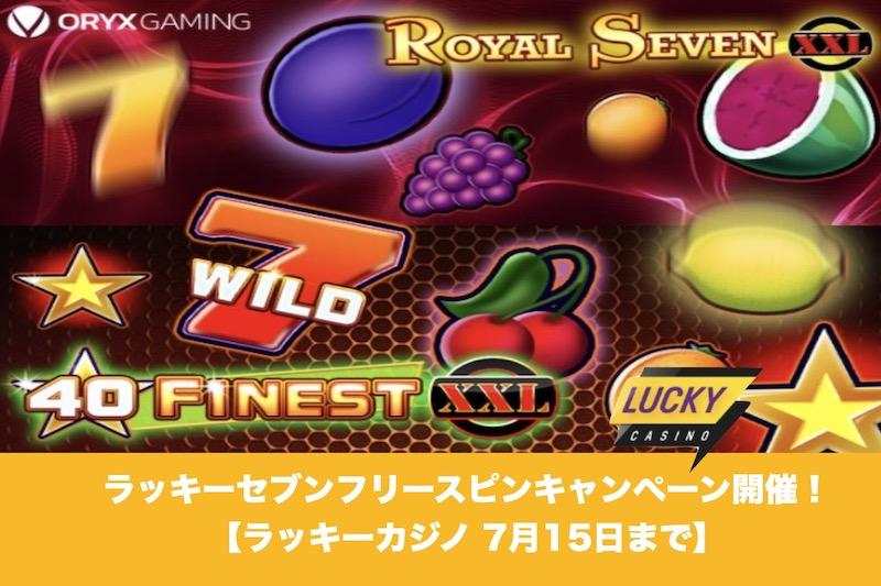 【7月15日まで】ラッキーカジノでラッキーセブンフリースピンキャンペーン開催!