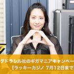 【7月12日まで】ラッキーカジノでユグドラシル社のギガマニアキャンペーン開催!
