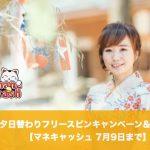 【7月9日まで】マネキャッシュで七夕日替わりフリースピンキャンペーン&抽選会!