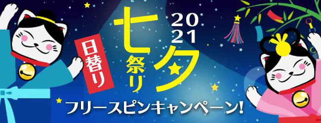 マネキャッシュの七夕日替わりフリースピンキャンペーン&抽選会とは?