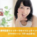 【7月18日まで】マネキャッシュ1周年記念ツイッターで現金キャッシュキャンペーン!