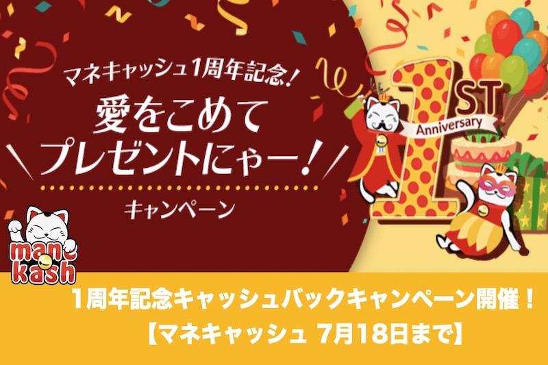 【7月18日まで】マネキャッシュで1周年記念キャッシュバックキャンペーン開催!