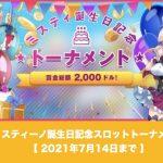 ミスティーノ誕生日記念スロットトーナメント│2021年7月14日まで