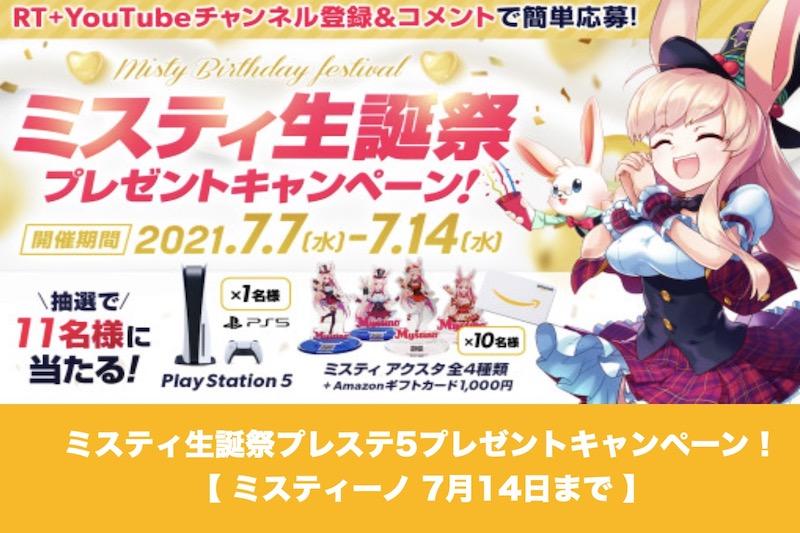 【7月14日まで】ミスティーノ生誕祭プレステ5プレゼントキャンペーン!