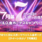 【7月限定】クイーンカジノで7のつく日に7ドル入金ボーナス!