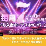 【9月限定】クイーンカジノで7のつく日に7ドル入金ボーナス!