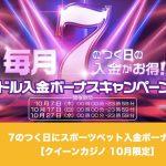 【10月限定】クイーンカジノで7のつく日に7ドル入金ボーナス!