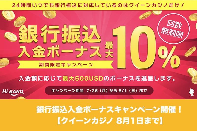 【8月1日まで】クイーンカジノで銀行振込入金ボーナスキャンペーン開催!