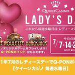 【毎週水曜日】クイーンカジノの2021年7月はレディースデーでお得!