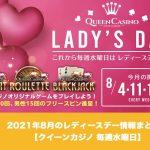 【毎週水曜日】クイーンカジノの2021年8月はレディースデーでお得!