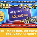 【8月26日まで】クイーンカジノの月間トーナメント第2弾、豪華賞品が20名に!