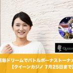 【7月25日まで】クイーンカジノの花魁ドリームでバトルボーナストーナメント!