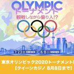 【8月8日まで】クイーンカジノで東京オリンピック2020トーナメント開催!