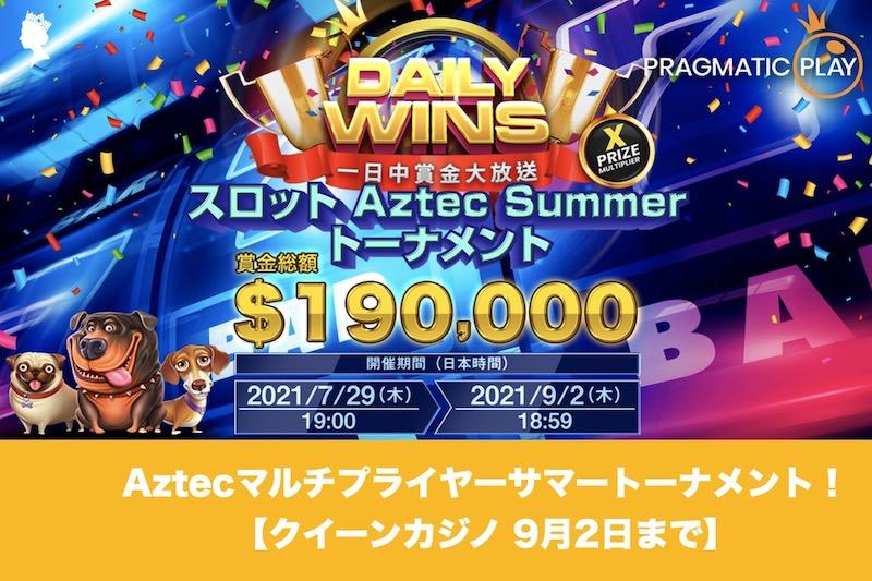 【9月2日まで】クイーンカジノでAztecマルチプライヤーサマートーナメント!