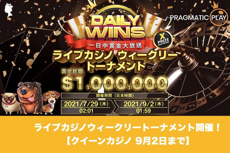 【9月2日まで】クイーンカジノでライブカジノウィークリートーナメント開催!