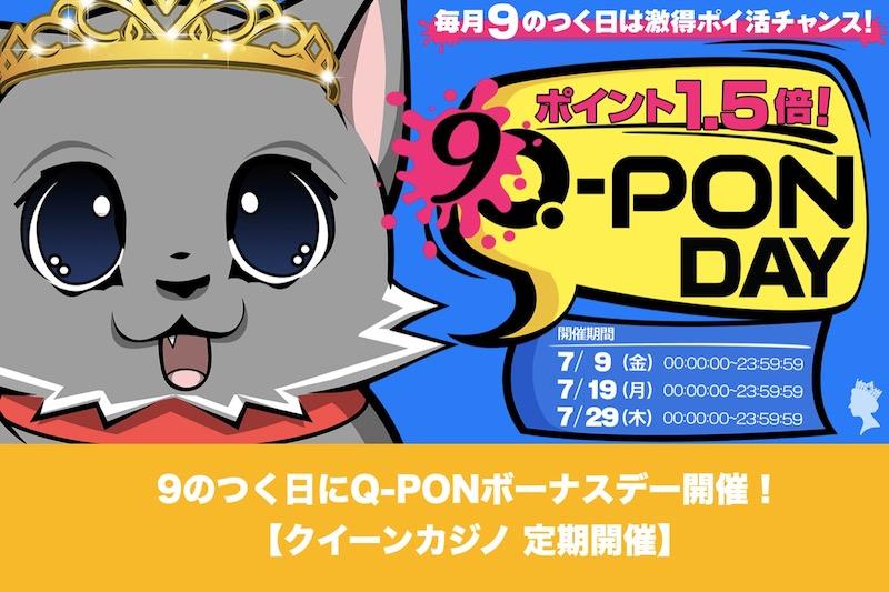 【定期開催】クイーンカジノで9のつく日にQ-PONボーナスデー開催!