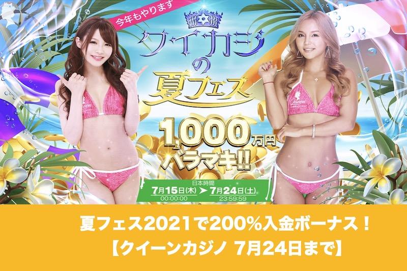 【7月24日まで】クイーンカジノの夏フェス2021で200%入金ボーナスがもらえる