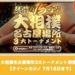 【7月18日まで】クイーンカジノで大相撲名古屋場所3大トーナメント開催!