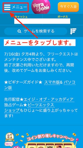 ベラジョンカジノから三井住友銀行への出金方法 その2