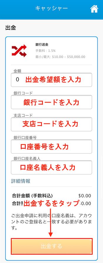 ベラジョンカジノから三井住友銀行への出金方法 その3