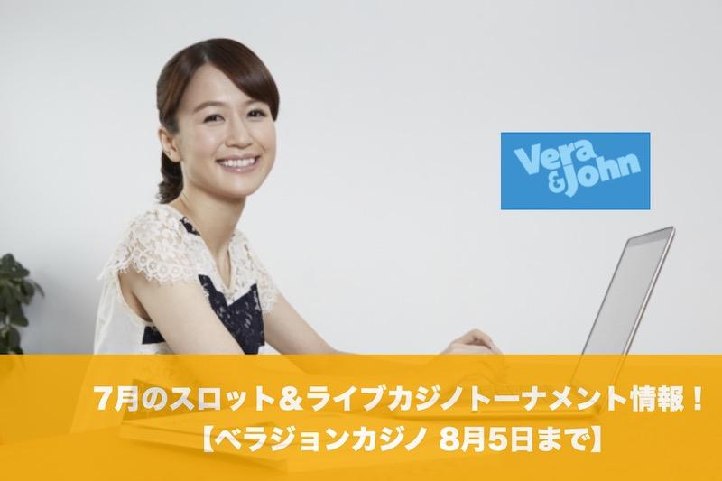 【8月5日まで】ベラジョンカジノ 7月のスロット&ライブカジノトーナメント情報まとめ!