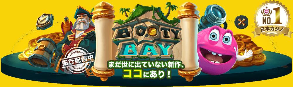 ブーティベイ(Booty Bay)の基本スペック情報は?