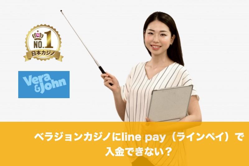 ベラジョンカジノにline pay(ラインペイ)で入金できない?