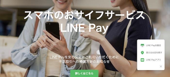 ベラジョンカジノはline pay(ラインペイ)でも入金できる
