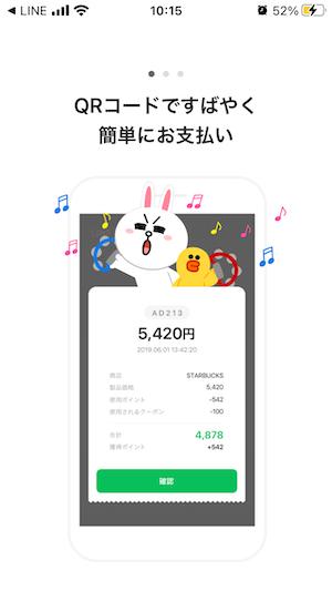 Line Pay App(ラインペイアプリ)のQRコード決済からベラジョンカジノに入金できない!