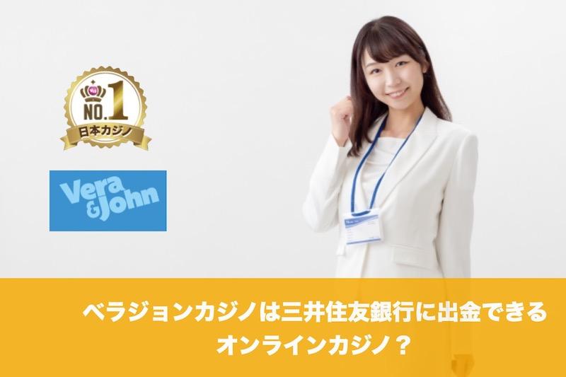 ベラジョンカジノは三井住友銀行に出金できるオンラインカジノ?