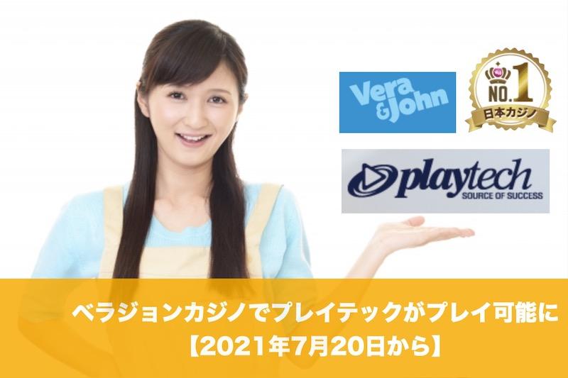 【2021年7月20日から】ベラジョンカジノでプレイテック(Playtech)がプレイ可能に