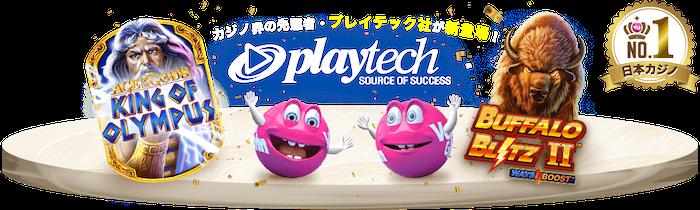 ベラジョンカジノにプレイテック社(Playtech)が新登場!