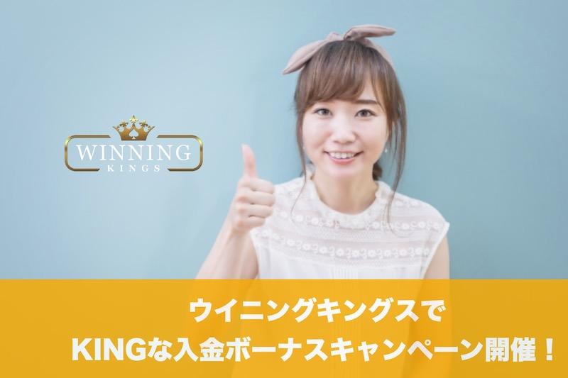 ウイニングキングスでKINGな入金ボーナスキャンペーン開催!