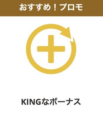ウイニングキングスのKINGな入金ボーナスキャンペーンとは?
