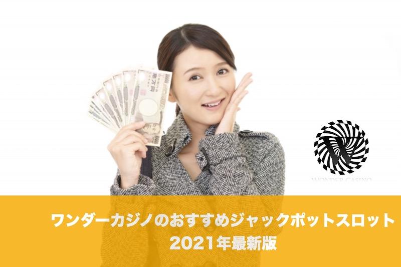 ワンダーカジノのおすすめジャックポットスロット│2021年最新版