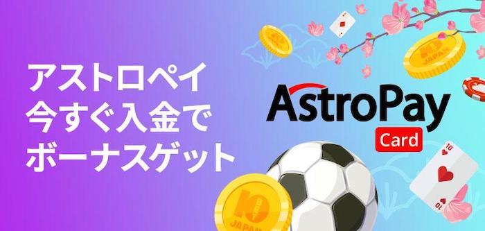 10Bet Japanのアストロペイ入金ボーナスキャンペーンとは?