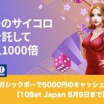 【8月9日まで】10Bet Japanのメガシックボーでキャッシュバック!