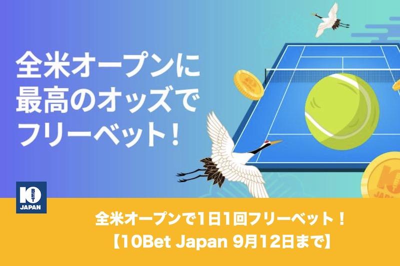 【9月12日まで】10Bet Japanの全米オープンで1日1回フリーベット!
