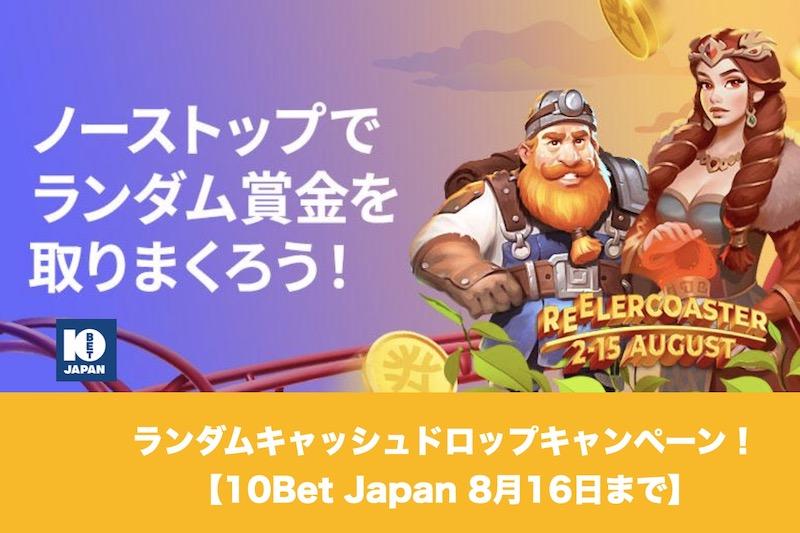 【8月16日まで】10Bet Japanでランダムキャッシュドロップキャンペーン!