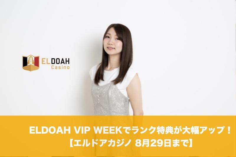 【8月29日まで】エルドアカジノのVIP WEEKでランク特典が大幅アップ!