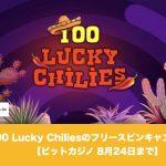 【8月24日まで】ビットカジノで100 Lucky Chiliesのフリースピン!