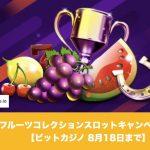 【8月18日まで】ビットカジノでフルーツコレクションスロットキャンペーン!