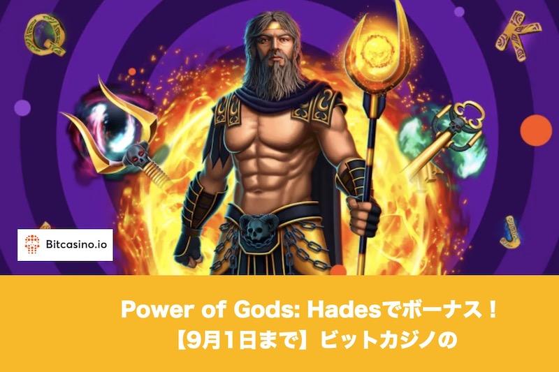 【9月1日まで】ビットカジノのPower of Gods: Hadesでボーナス