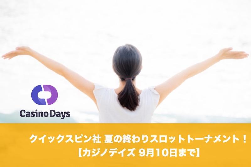 【9月10日まで】カジノデイズでクイックスピン社の夏の終わりスロットトーナメント!