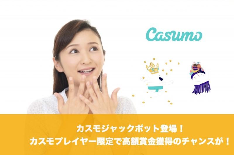 カスモジャックポット登場!カスモプレイヤー限定で高額な勝利金!