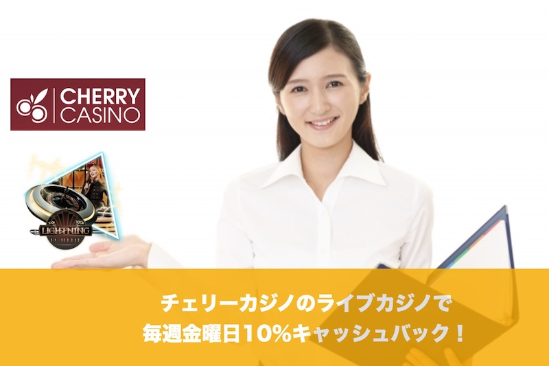 チェリーカジノのライブカジノで毎週金曜日10%キャッシュバック!