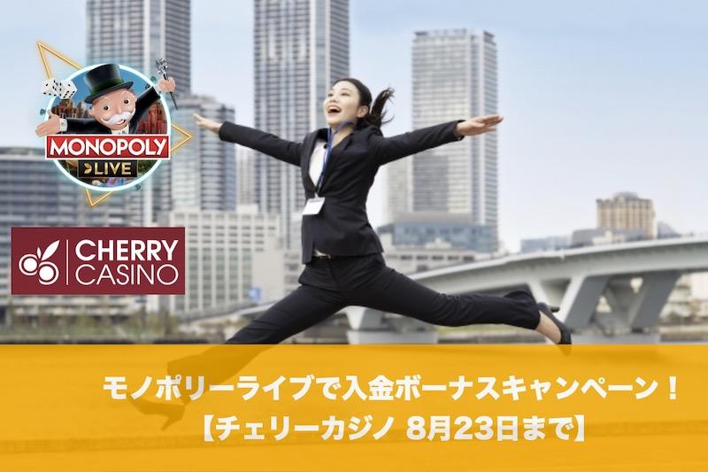 【8月23日まで】チェリーカジノのモノポリーライブで入金ボーナスキャンペーン!