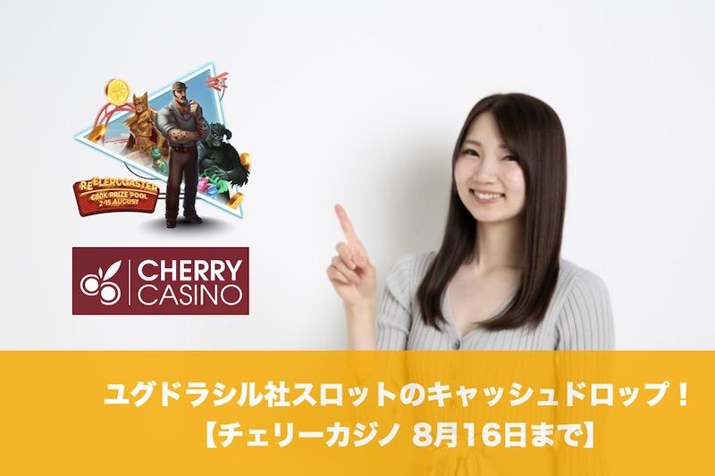 【8月16日まで】チェリーカジノでユグドラシル社スロットのキャッシュドロップ!